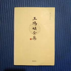 王阳明全集(叁)