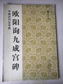 中国古代法书选--欧阳询九成宫碑
