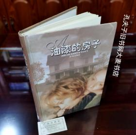 《当代外国流行小说名篇丛书..油漆的房子》
