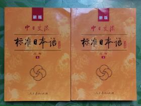 新版中日交流标准日本语高级(上下册)含光盘两张