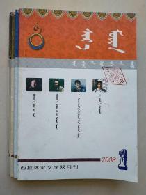 西拉沐沦文学   蒙文  2008年1/2/4-6期