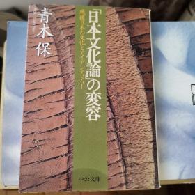 日本文化论的变迁(日文版)