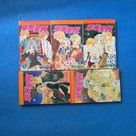 正版日本漫画 草莓星愿(1-5 完结篇)