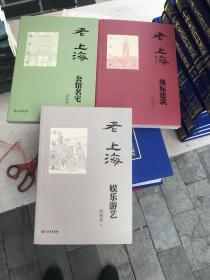 老上海万国总会、老上海地标建筑、老上海娱乐游艺、老上海高楼广厦、老上海公馆名宅、房地产大鳄  全套6册