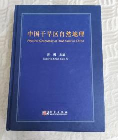 中国干旱区自然地理(1版1印)☆
