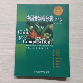 中国食物成分表(第一册)(第2版)