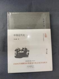 大家小书 中国近代史(精装本)