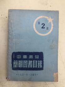 中华书局简明图书目录(第2号)