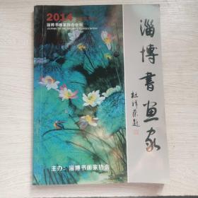 淄博书画家2014年新年专刊