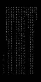 宋徽宗赵佶 神霄玉清万寿宫诏碑(文创)。纸本大小101.6*203.2厘米。宣纸艺术微喷复制。550元包邮