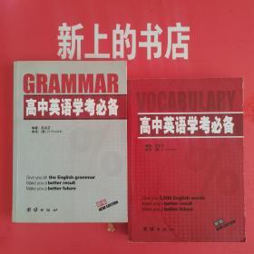高中英语学考必备