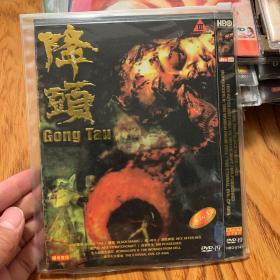 合集 香港恐怖电影 降头系列 DVD碟类满30元包邮