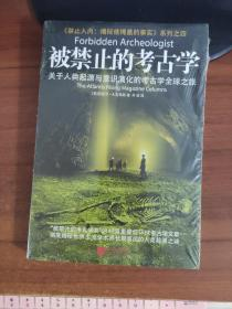 被禁止的考古学:关于人类起源与意识演化的考古学全球之旅(未拆封)