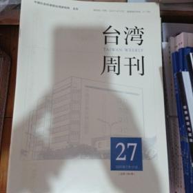 台湾周刊 2020年第26期 总第1384期