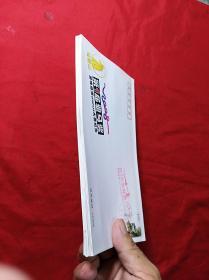 (马鞍山)第1届骏马奖游戏动漫纪念邮资封(10张合售)