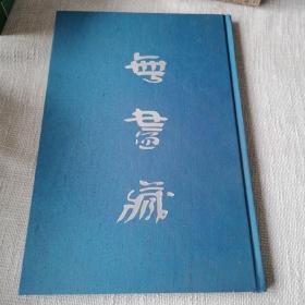 杨福音山水画集