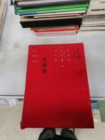 中国商事诉讼裁判规则4·金融券【满30包邮】