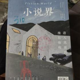 小说界2019年1-6期全年合售