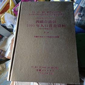 西藏自治区1990年人口普查资料