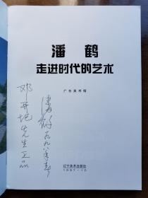 """不妄不欺斋之一千四百八十六:潘鹤(代表作雕塑作品""""艰苦岁月"""")签名本《潘鹤 走进时代的艺术》,签赠著名人物和风景画家邓开圯"""