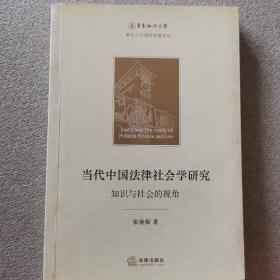 当代中国法律社会学研究:知识与社会的视角
