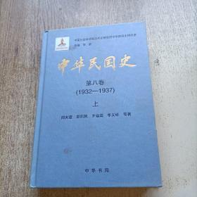 中华民国史【第八卷:上册】1932——1937