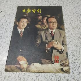 大众电影1981年第12期