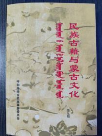 民族古籍与蒙古文化  第九期