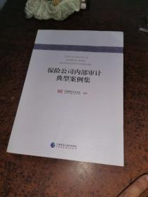 保险公司内部审计典型案例集