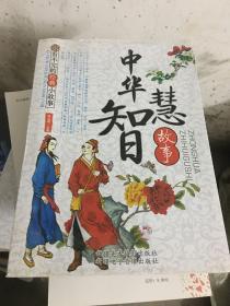 看不完的经典小故事:中华智慧故事