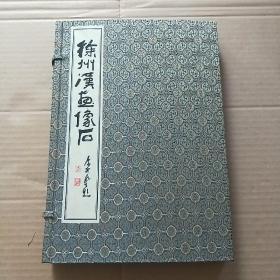 徐州汉画像石(8开线装 一函两册 锦缎封面 原盒)