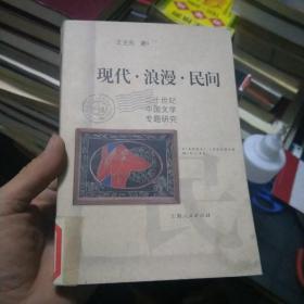 现代·浪漫·民间:二十世纪中国文学专题研究