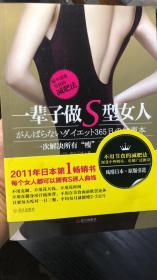 一辈子做S型女人:(最不需要节食的减肥法)(2011年日本第1超级畅销书,日本一线女星苍井空、滨崎步争相推崇的瘦身秘笈!)