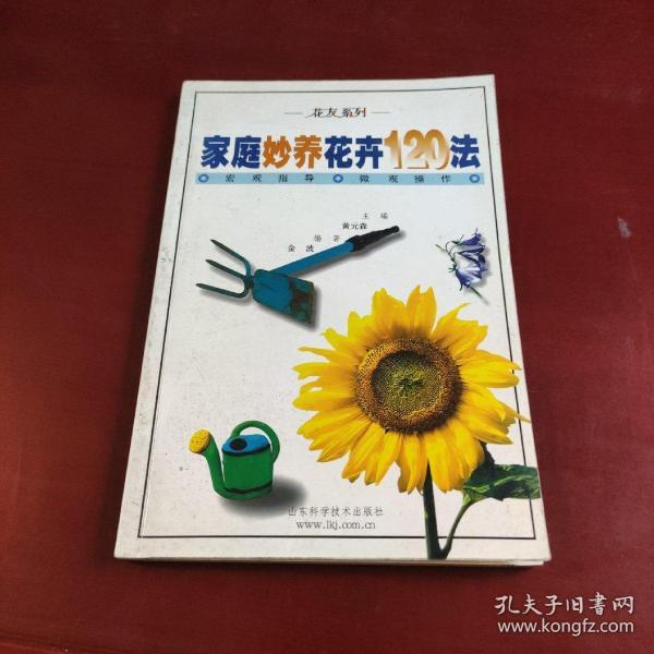 家庭养花实用手册:妙养花卉84种方法