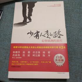 少有人走的路1:心智成熟的旅程  M·斯科特·派克  著     于海生 译   严冬冬  校译  中国商业出版社