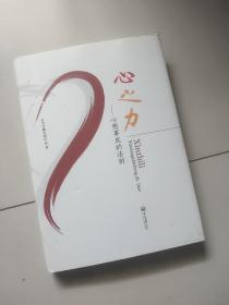 心之力:心想事成的法则【16开硬精装】