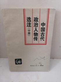中国古代政治人物传选注(中册)