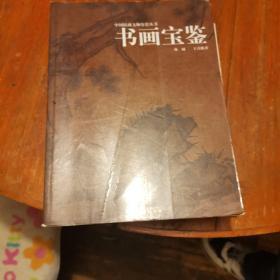 中国民藏文物鉴赏丛书:书画宝鉴