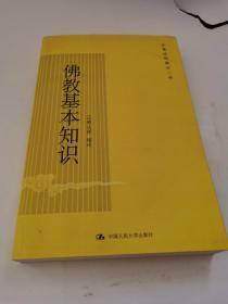 现货:佛教基本知识