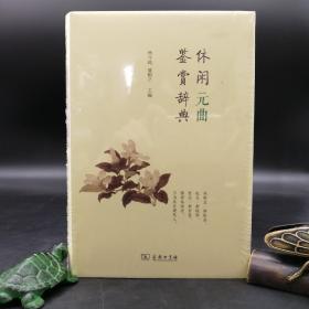 特惠  休闲元曲鉴赏辞典(精装)