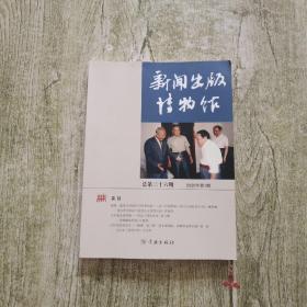 新闻出版博物馆(总第三十六期)