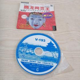 光盘2002腾龙网页王