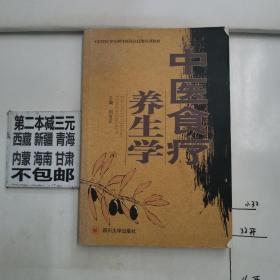 中医食疗养生学