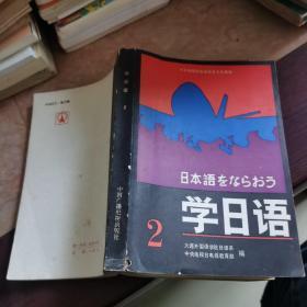学日语 2