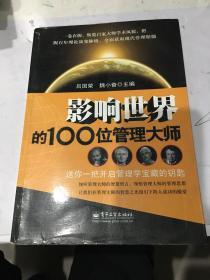 影响世界的100位管理大师