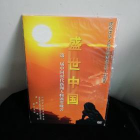 盛世中国第二届中国时代新闻人物颁奖晚会(DVD光盘)