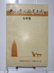 中国民间故事集成 沁阳卷