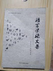 语言学论文集