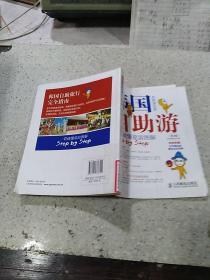 韩国自助游 一看就懂旅游图解(第2版)