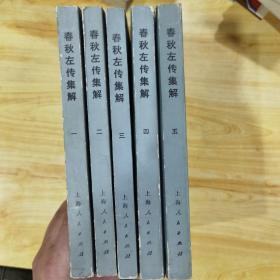 春秋左传集解5册全(价包邮)